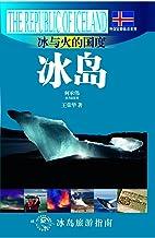 外交官带你看世界:冰与火的国度——冰岛 (Chinese Edition)
