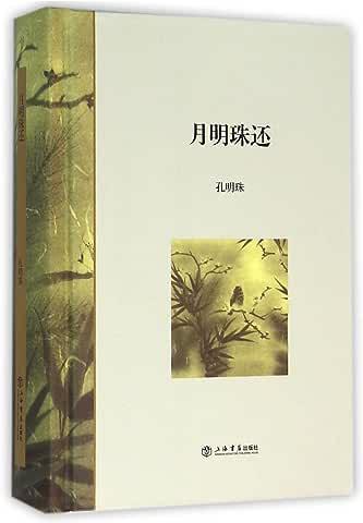 Mingzhu