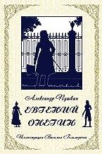 Eugene Onegin | Пушкин. Евгений Онегин (Russian Edition)