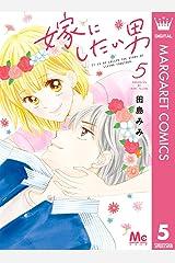 嫁にしたい男 5 (マーガレットコミックスDIGITAL) Kindle版