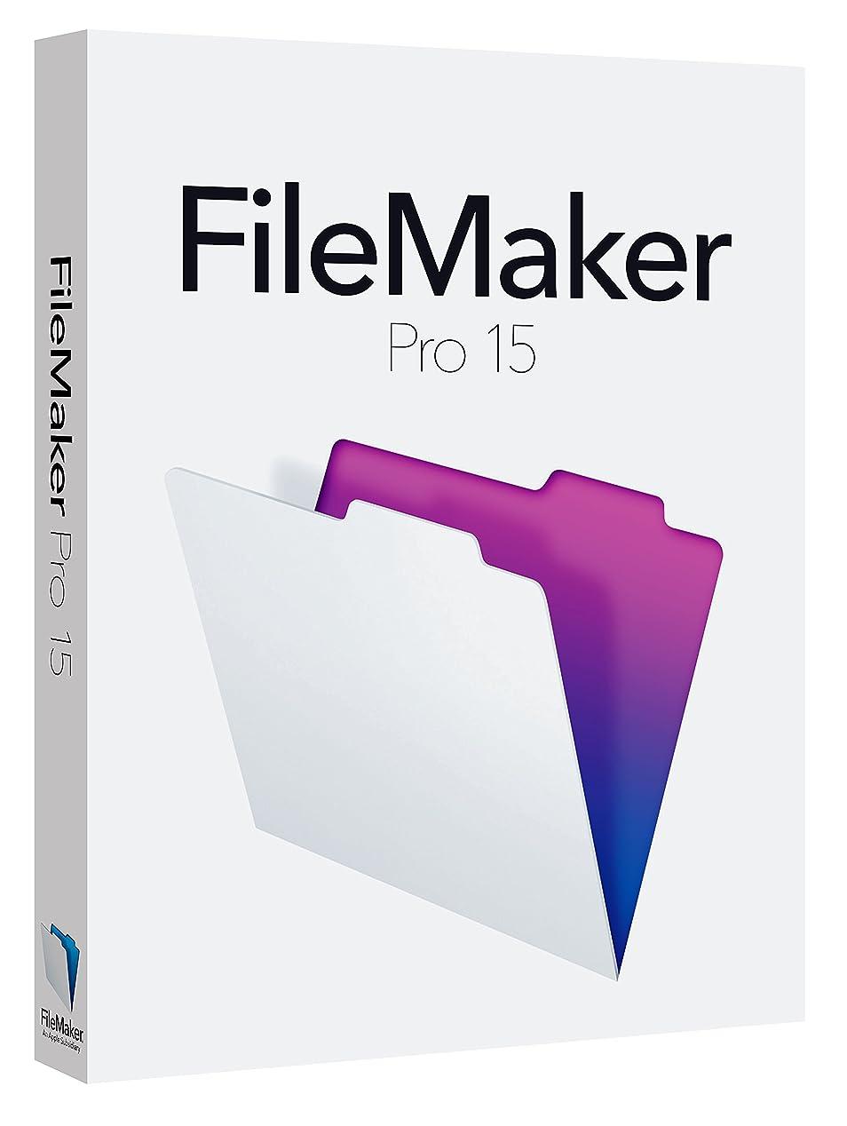ハイキングに行くところで辛なFileMaker Pro 15 アカデミック版/非営利団体版 ファイルメーカー 日本語対応