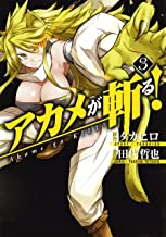 アカメが斬る! (3) (ガンガンコミックスJOKER)