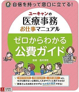 ユーキャンの医療事務お仕事マニュアル ゼロからわかる公費ガイド