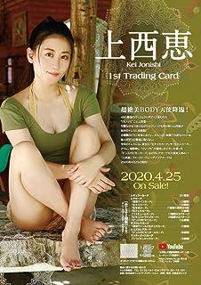 ヒッツ 上西恵 ファースト・トレーディングカード BOX商品
