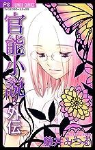 表紙: 官能小説・外伝 (フラワーコミックス)   藤井みつる
