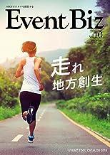 EventBiz(イベントビズ) vol.10 (走れ地方創生)