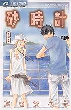 表紙: 砂時計(6) (フラワーコミックス) | 芦原妃名子