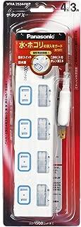 パナソニック(Panasonic)ザ・タップX(安全設計扉・パッキン付) WHA25344WP