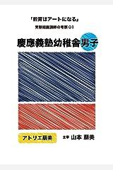 教育はアートになる: 受験絵画講師の考察 01 (慶應義塾幼稚舎 男子) Kindle版