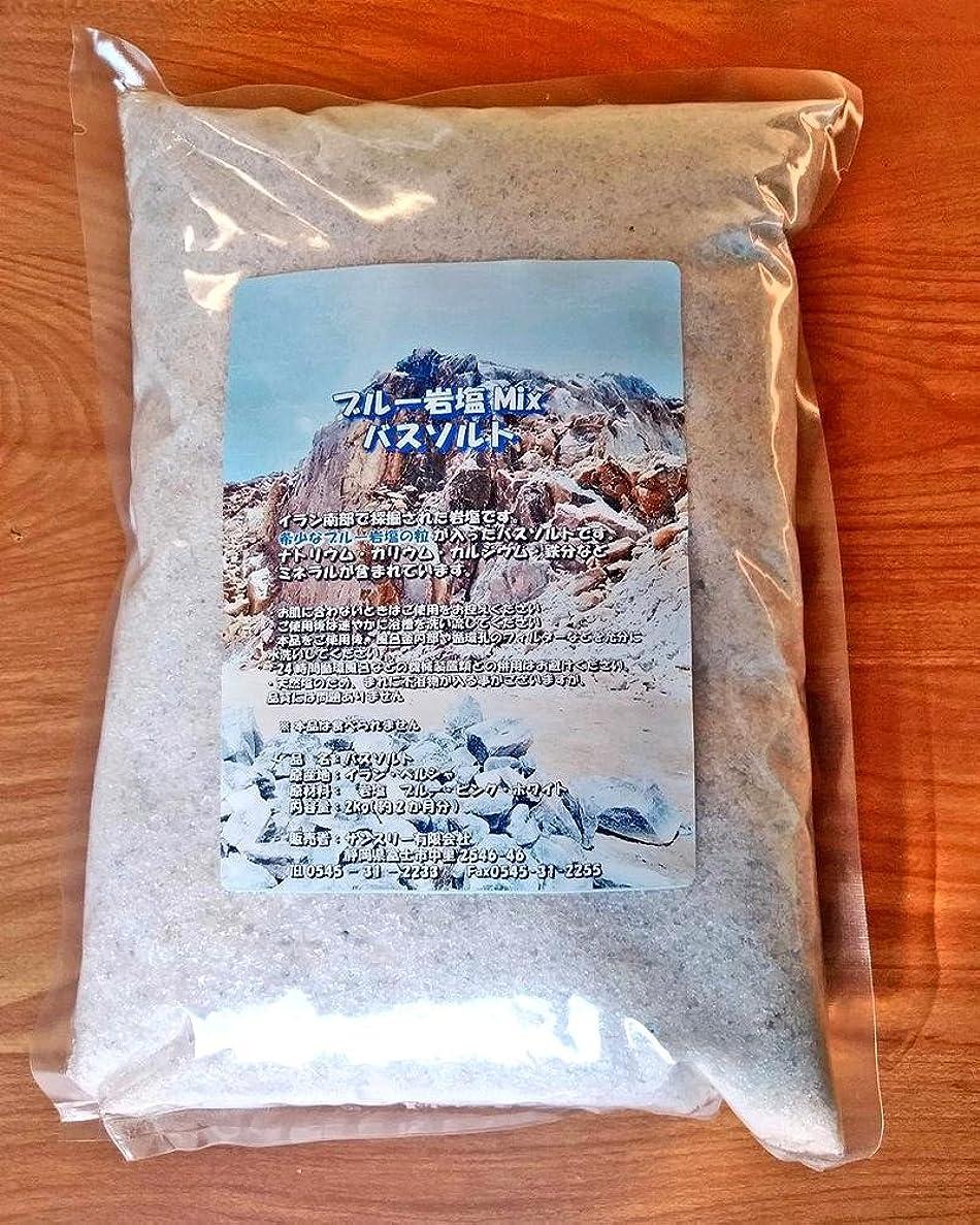 社会学日光暖炉ブルー岩塩Mixバスソルト2kg
