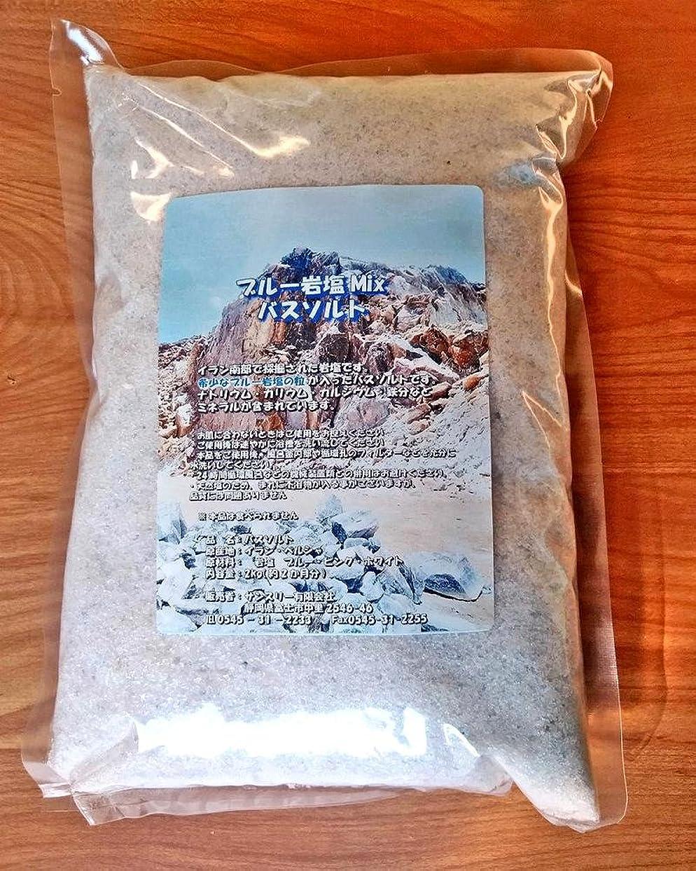 拡散する残高一口ブルー岩塩Mixバスソルト2kg