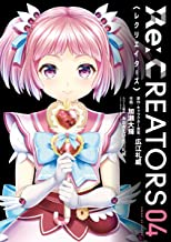 表紙: Re:CREATORS(4) (サンデーGXコミックス)   加瀬大輝