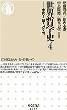 表紙: 世界哲学史4 ──中世II 個人の覚醒 (ちくま新書) | 山内志朗