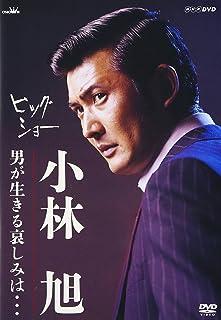 ビッグショー 小林旭 男が生きる哀しみは… [DVD]