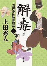 表紙: 表御番医師診療禄3 解毒 (角川文庫)   上田 秀人