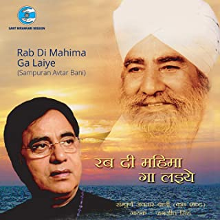 Rab Di Mahima Ga Laiye (Sant Nirankari Mission)