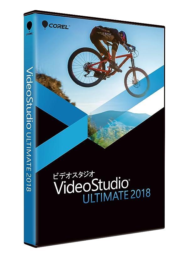 必要条件文化できたコーレル Corel VideoStudio Ultimate 2018 通常版