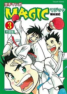 空手マンガ「MAGIC」3 死闘篇(CHAMP COMICS)