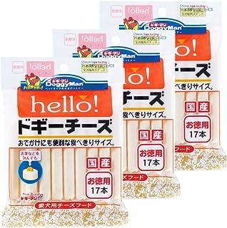 ドギーマン 犬用おやつ hello! ドギーチーズ お徳用 チーズ 17本入×3個 (まとめ買い)