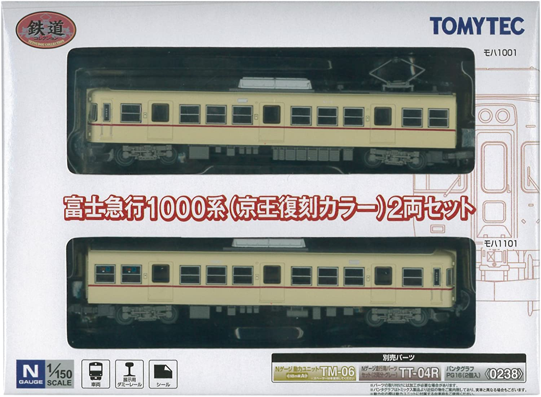 The Railway Collection  Fujikyuko Series 1000 (Keio Reproduction Colour) (2Car Set) (Model Train)