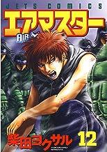 表紙: エアマスター 12 (ジェッツコミックス) | 柴田ヨクサル