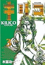 キリコ(3) (モーニングコミックス)
