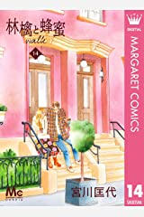 林檎と蜂蜜walk 14 (マーガレットコミックスDIGITAL) Kindle版