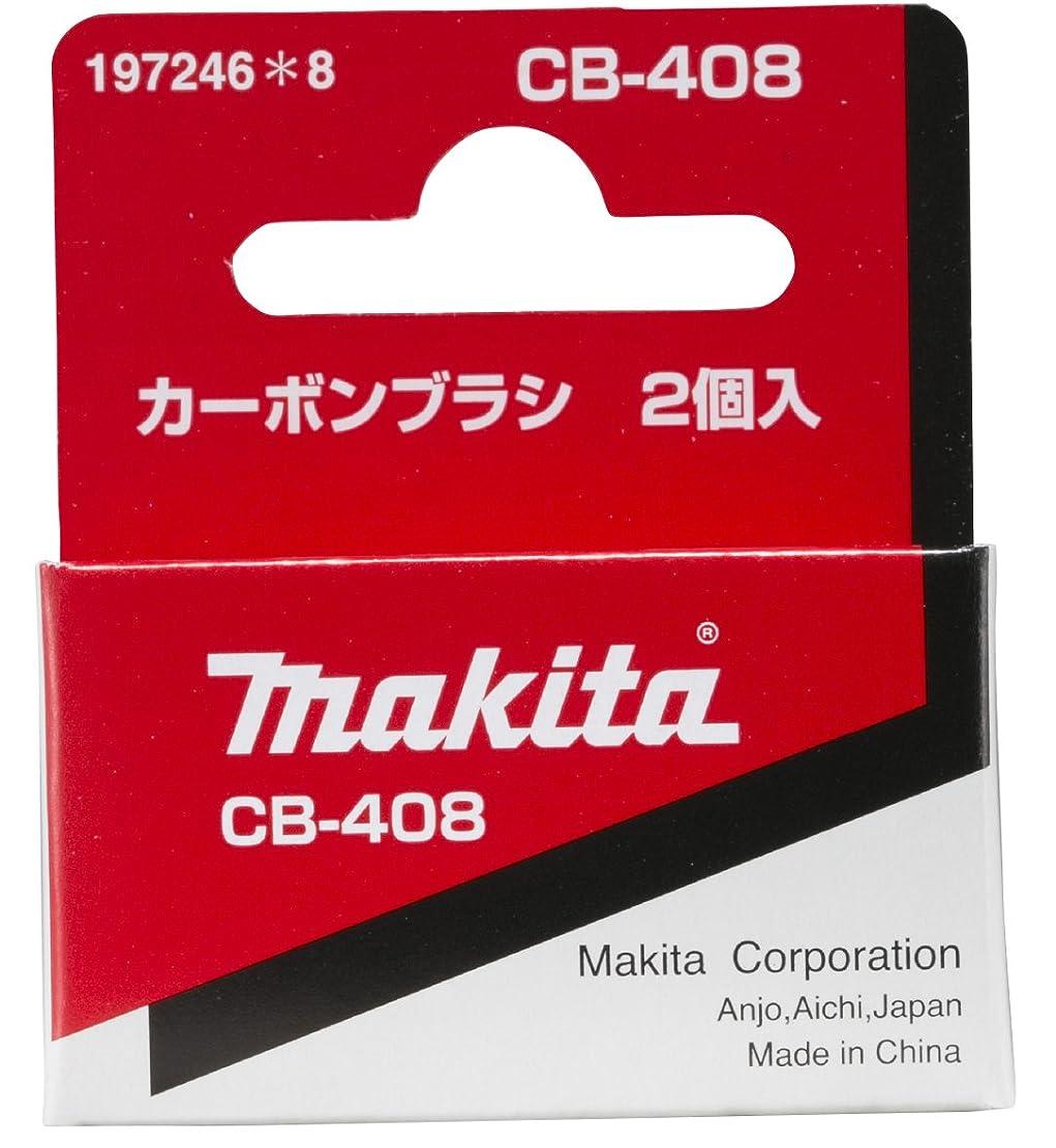 古代欠陥省略マキタ(Makita) カーボンブラシ CB-408 197246-8