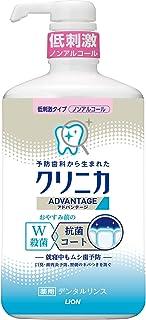 クリニカアドバンテージ デンタルリンス 低刺激タイプ(ノンアルコール) 900ml 液体歯磨 (医薬部外品)