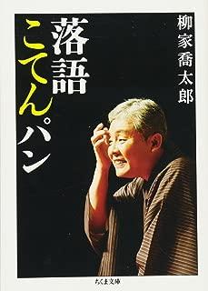 落語こてんパン (ちくま文庫)