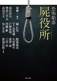 恐怖箱 屍役所 恐怖箱シリーズ (竹書房文庫)