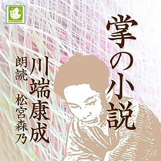 掌の小説【朗読CD】