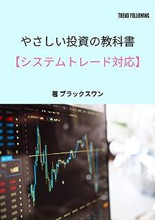やさしい投資の教科書【システムトレード対応】: 株式、FX、仮想通貨、商品先物で利益を上げ続けるために