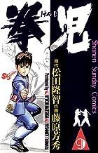 表紙: 拳児(9) (少年サンデーコミックス)   藤原芳秀