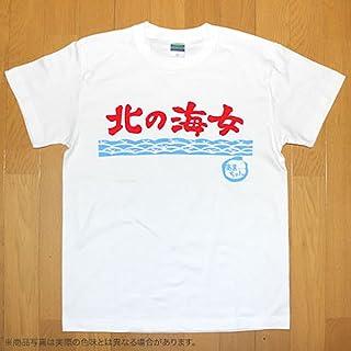 あまちゃん Tシャツ 北の海女 白 Lサイズ