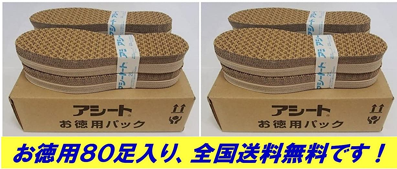 サドル休憩する正気アシートOタイプお徳用80足パック (25.5~26cm)