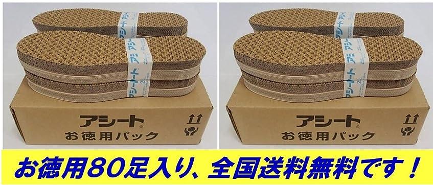 しつけ協力の頭の上アシートOタイプお徳用80足パック (24.5~25cm)