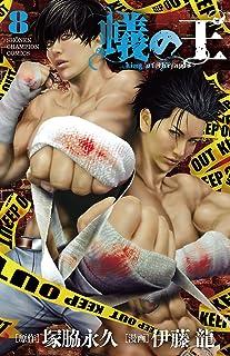 蟻の王 8 (少年チャンピオン・コミックス)