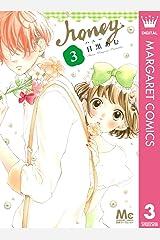 ハニー 3 (マーガレットコミックスDIGITAL) Kindle版