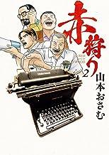 表紙: 赤狩り THE RED RAT IN HOLLYWOOD(2) (ビッグコミックス) | 山本おさむ
