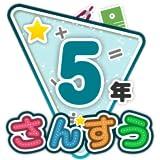 楽しい 小学校 5年生 算数(算数ドリル) 無料 学習アプリ