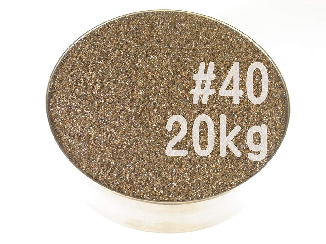 蒸発する砂の大騒ぎ#40 (20kg) アルミナサンド/アルミナメディア/砂/褐色アルミナ サンドブラスト用(番手サイズは7種類から #40#60#80#100#120#180#220 )