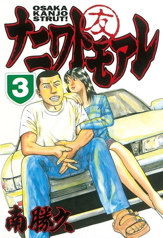計算可能骨折帝国主義ナニワトモアレ(3) (ヤングマガジンコミックス)
