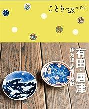 表紙: ことりっぷ 有田・唐津 伊万里・武雄・嬉野 | 昭文社