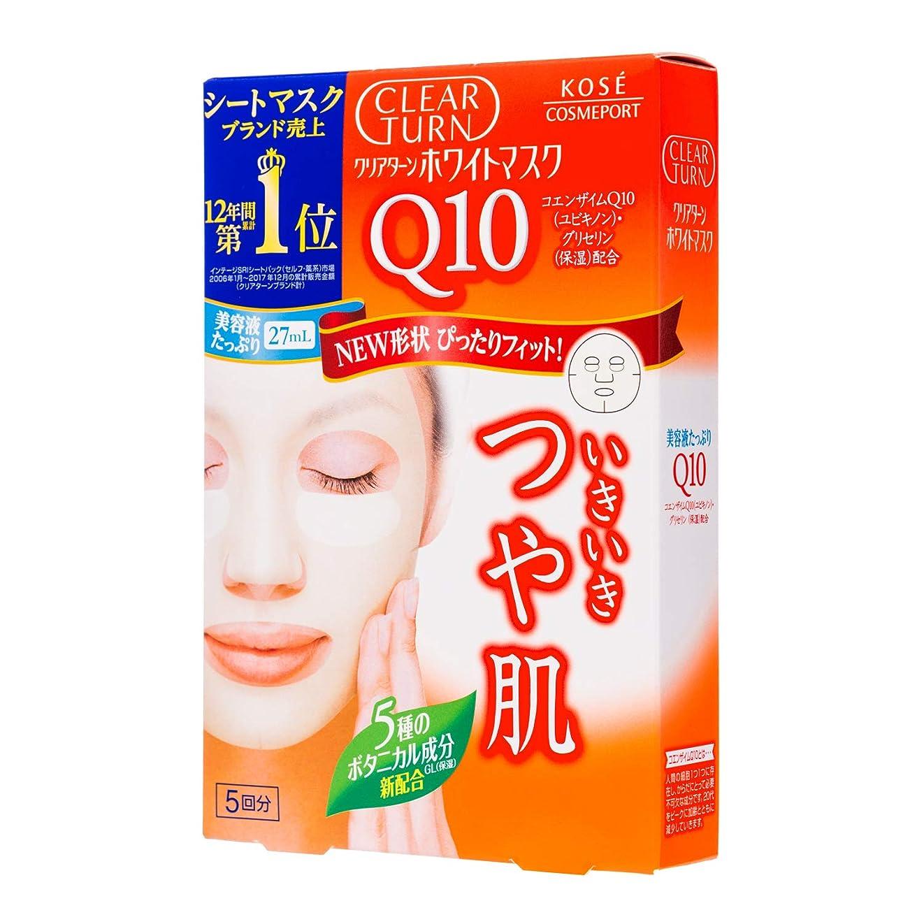 回復する下線時折クリアターン ホワイト マスク Q10 c (コエンザイムQ10) 5回分
