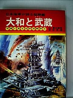 大和と武蔵―日本海軍が誇る超戦艦 (昭和47年) (写真で見る太平洋戦争〈5〉)