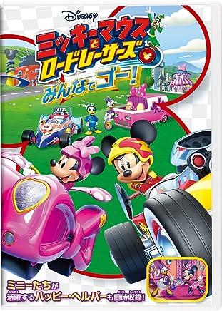 ミッキーマウスとロードレーサーズ/みんなでゴー! [DVD]