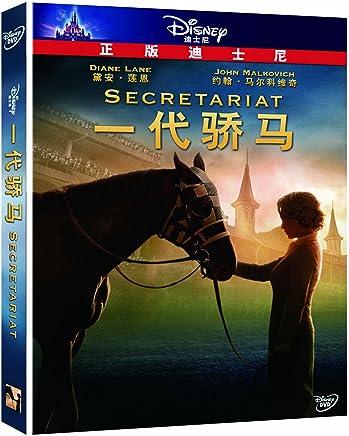 一代骄马(DVD)
