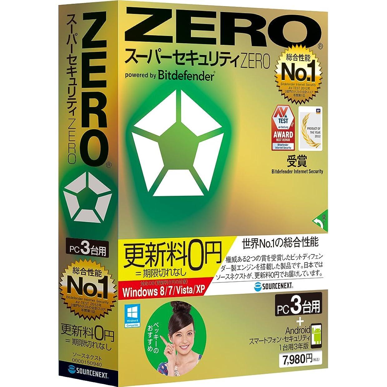 症状知事分離スーパーセキュリティZERO 3台用(旧版)