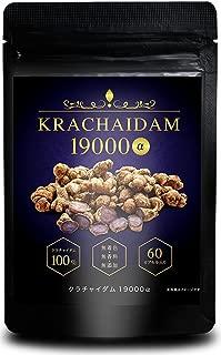 クラチャイダム 19200mg アルギニン サプリメント 黒しょうが粉末 60粒 30日分
